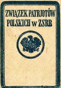 """תעודת חבר ב""""ארגון פטריוטי פולני ברוסיה"""". ראשית מסעם של הניצולים כפי שהוא בא לידי ביטוי בסקירה זו, מתחיל בברית המועצות. על הארגון ומשמעותו ההסטורית רבת-הפנים, ראו בנספח."""