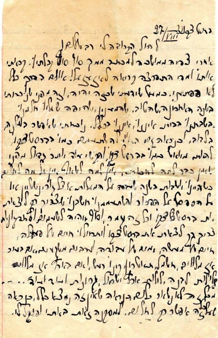 מכתבי רחל סמיט לא''י