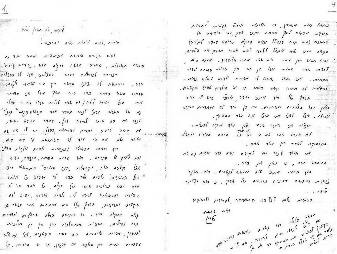 ג'דה ב מכתבי המורה זלמן ילין