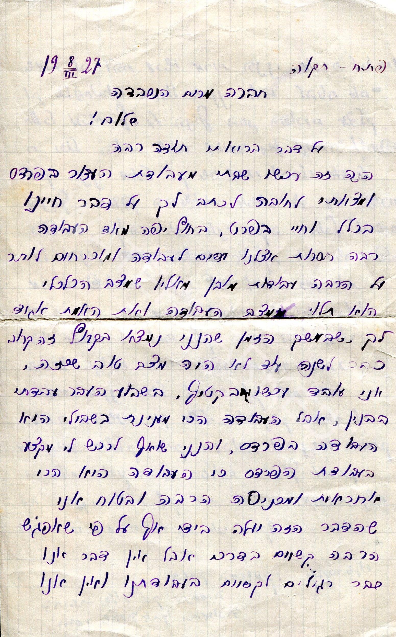 חבלי קליטה בארץ ישראל מכתבי שלום קולקר