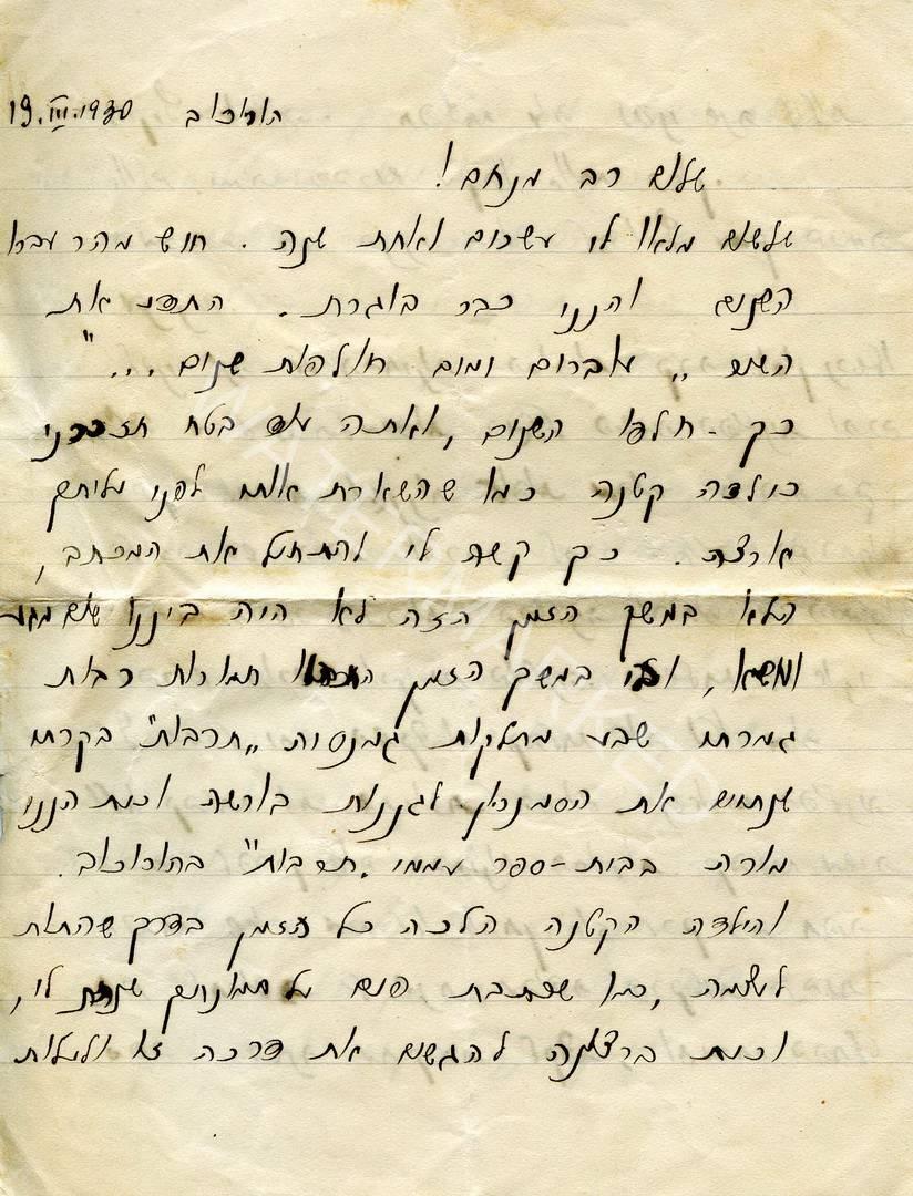 רובנה משפחת בורינטר מכתביה של חנה