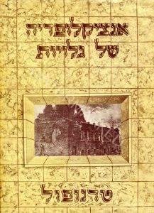 הספר אנציקלופדיה של גלויות כרך שלישי המוקדש לטרנופול