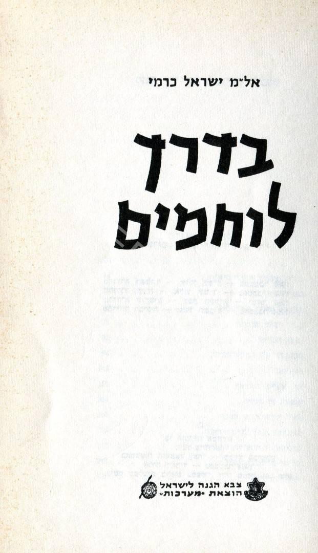 """ספרו של ישראל כרמי """"בדרך לוחמים"""", 1960. ראויים לציון הפרקים העוסקים בפועלו של כרמי למען """"שארית הפליטה"""" ומבצעי """"הבריחה"""" בארופה שלאחר מלחמת העולם. כמו כן, הפרק """"במדי המשטרה הארצישראלית"""" העוסק בפעילות """"ההגנה"""" בעמק יזרעאל בשנות השלושים."""