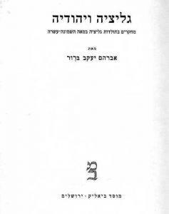 הספר גליציה ויהודיה מאת אברהם יעקב ברוור