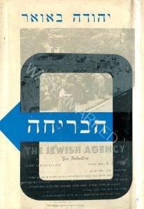 הספר הבריחה מאת יהודה באואר