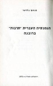 הספר הגמנסיה העברית תרבות ברובנה מאת מנחם גלרטר
