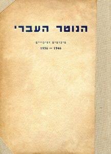 הנוטר העברי סיכומים וסיכויים 1936-1946. הספר בעריכת א.ש. שטיין ראה אור באוקטובר 1946 בהוצאת הוועד הארצי למען החייל היהודי.