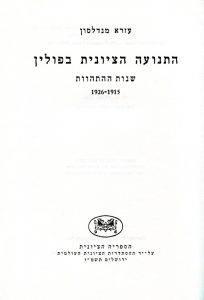הספר התנועה הציונית בפולין 1926 - 1915 מאת עזרא מנדלסון