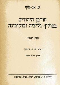 הספר חורבן היהודים בפולין, גליציה ובוקובינה מאת ש. אנ-סקי