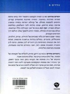 הספר יהודים נודדים מאת יוזף רות