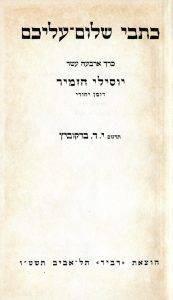 הספר יוסילי הזמיר מאת שלום עליכם