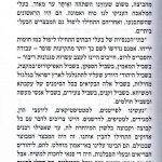 הספר כשיאש הגיע מאת יעקב גלאטשטיין 1