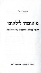הספר מאומה ללאום מאת ישראל ברטל