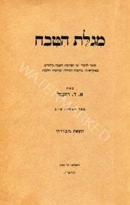 הספר מגילת הטבח מאת א.ד. רוזנטל