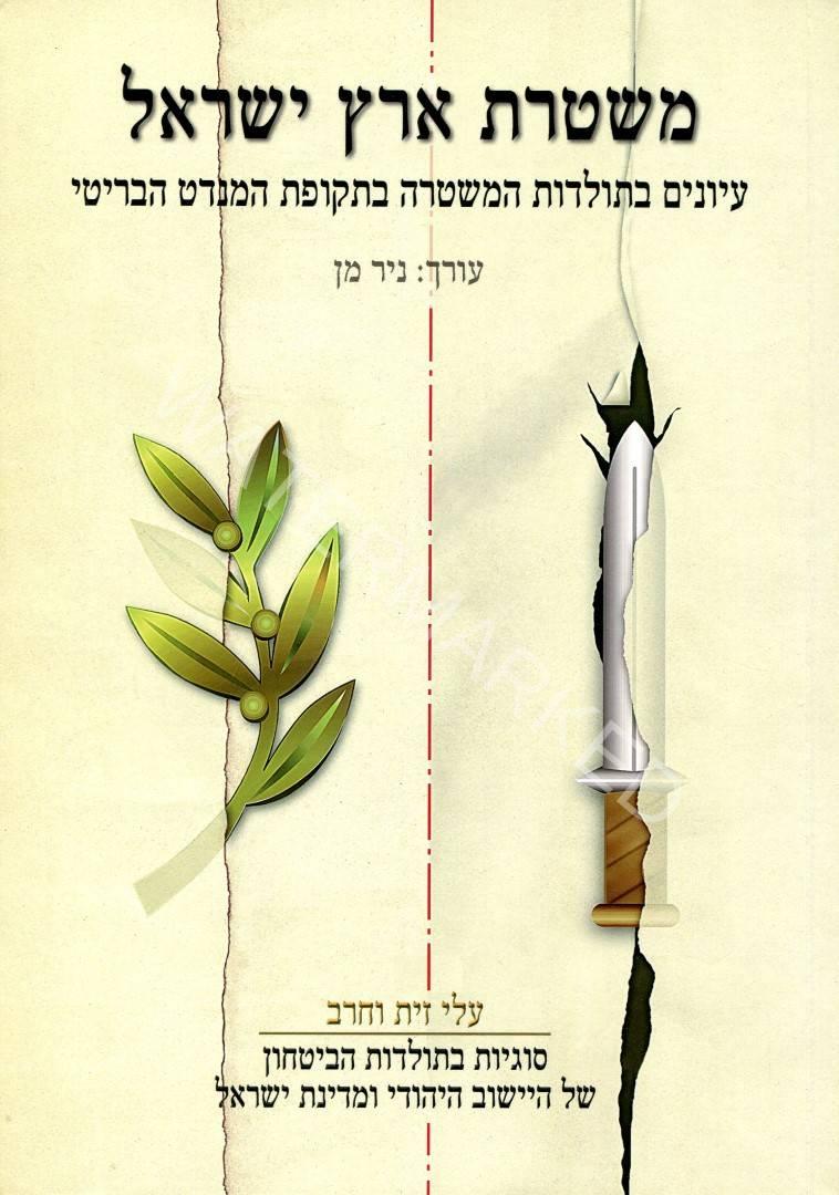 קריאה מומלצת ארץ ישראל