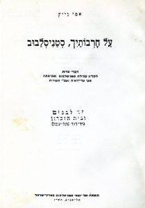 הספר על חורבותיך סטניסלבוב מאת אמי וייץ