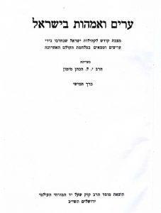 הספר ערים ואמהות בישראל כרך חמישי המוקדש לסטניסלבוב