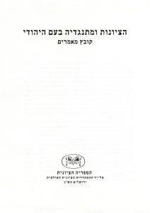 הספר (קובץ מאמרים) הציונות ומתנגדיה בעם היהודי