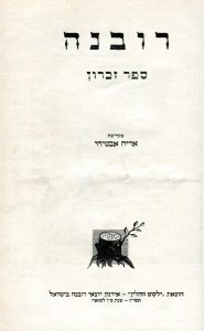 הספר רובנה ספר זיכרון בעריכת אריה אבטיחי
