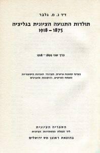 הספר תולדות התנועה הציונית בגליציה מאת נ.מ. גלבר