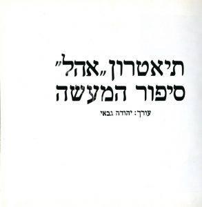 הספר מ- 1983 בהוצאת מפעלי תרבות וחינוך