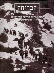 הספר תנועת הבריחה מאירופה לארץ ישראל 1945-1948