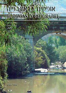 כתב העת אופקים בגאוגרפיה חוברת 63 עמקי הצפון