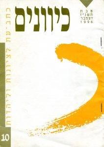 כתב העת כיוונים מאמרו של ברוך בן ענת