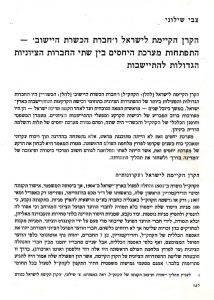 מאמרו של צבי שילוני הקרן הקיימת לישראל וחברת הכשרת היישוב