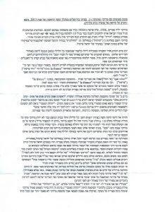 """מכתב ממוטקה קובל מיום 30.6.2013 לאחר שתמה סדרת פגישות ארוכה, שלח אלי מוטקה בדואר את המכתב המצורף. במכתב, """"תיקונים"""" מספר בגוף הטקסט המקורי שרשמתי מפיו."""