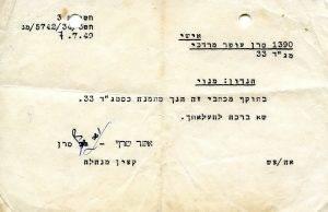 מלחמת השחרור מרדכי ג'דה עופר 7