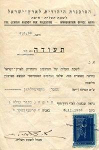 """יום ההגעה לחופי ארץ ישראל. תעודת העולה של מקסימיליאן (אלימלך) שטגר. הגיע לחוף חיפה באניה """"קושציושקו"""" ביום 3 בנובמבר 1935."""
