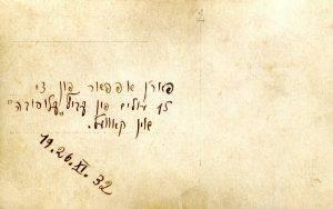 """ביידיש, פרידה מחברים העולים ארצה: """"לפני נסיעתם של 15 עולים מקיבוץ קלוסובה בקובל, 26 בנובמבר 1932"""". הפלוגה בקובל היתה מהגדולות שב""""גוש קלוסובה"""" ובזמני השיא חיו בה 120 צעירים וצעירות."""