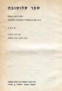ספר קלוסובה - קיבוץ חוצבי האבנים ע''ש יוסף טרומפלדור